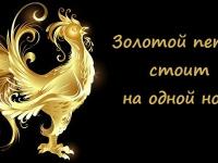 Упражнение «Золотой петух стоит на одной ноге».