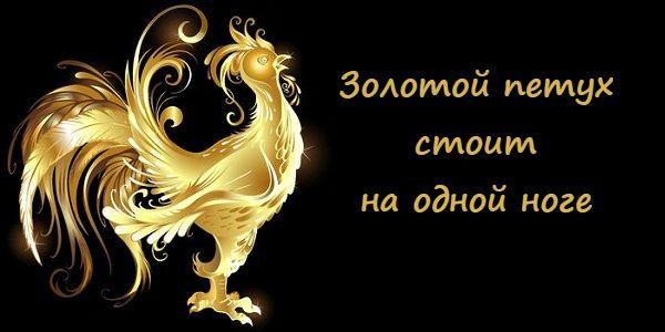 упражнение золотой петух стоит на одной ноге